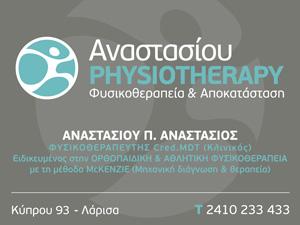 Αναστασίου Physiotherapy
